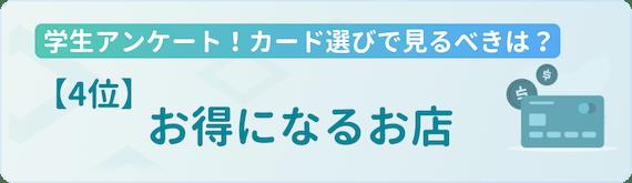 made_学生クレジットカード選び_お得になるお店