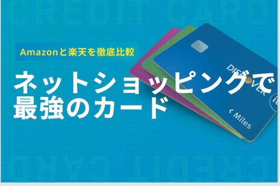 Amazonカードと楽天カード最強徹底比較!お得なカードを使い分けよう