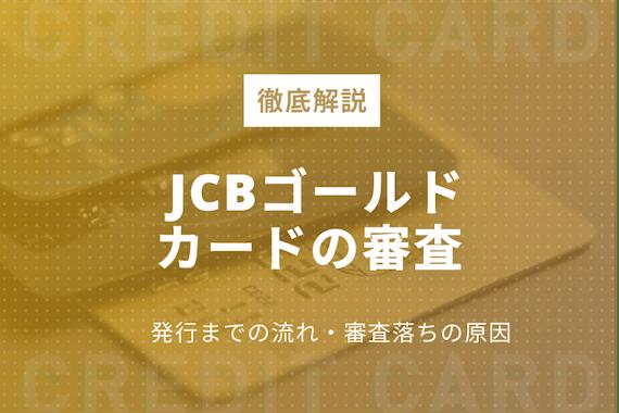 JCBゴールドカードの審査のポイント!発行までの流れと落ちる原因についても解説