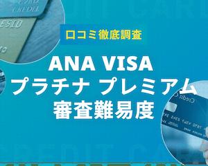 ANA VISA プラチナプレミアムの審査難易度は厳しい【口コミ徹底調査】