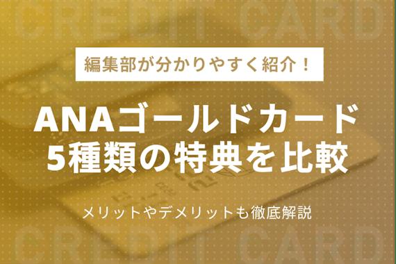 ANAのゴールドカード5種類の特典を徹底比較!メリット・デメリットも解説