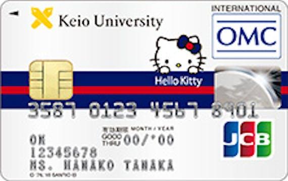 keio_慶應OMCカード1