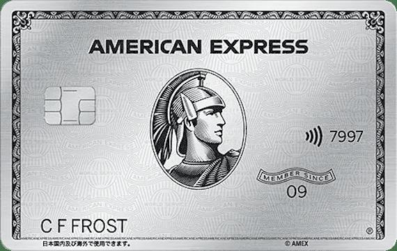amex_プラチナカード