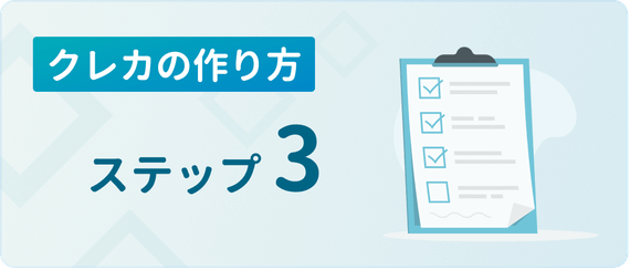 made_作り方3