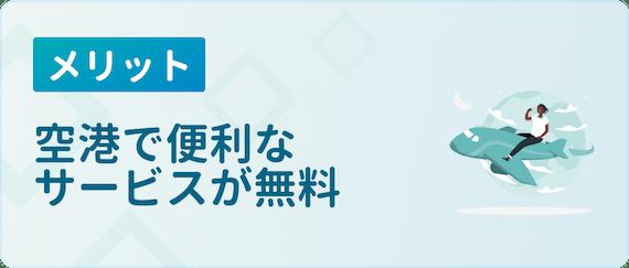 made_メリット空港サービス