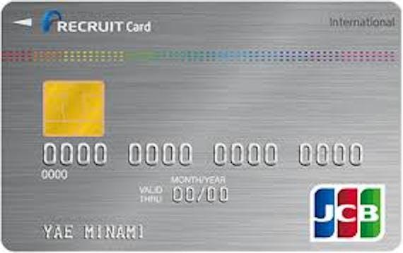 rikuruto_リクルートカード_カード画像