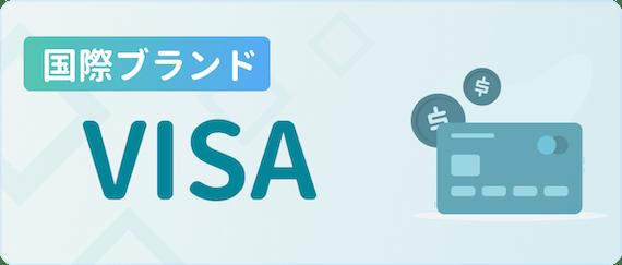 made_国際ブランド VISA