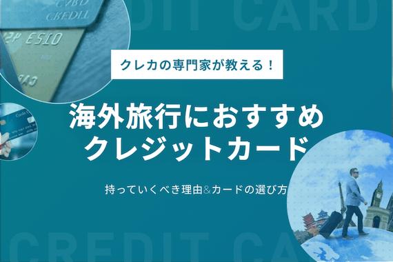 海外旅行にクレジットカードは必須!持っていくべきおすすめカード9選を紹介
