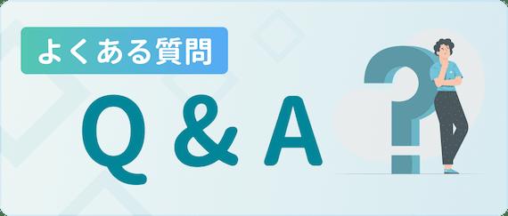 made_質問Q&A