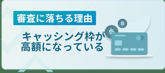 made_審査落ち理由キャッシング枠