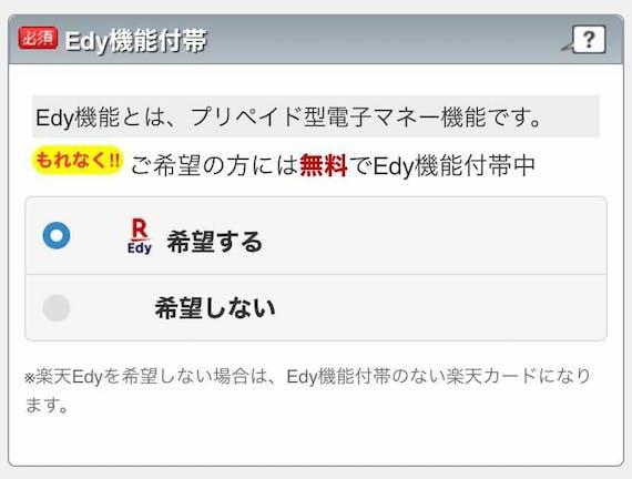 rakuten_楽天カードEdy申し込み画面