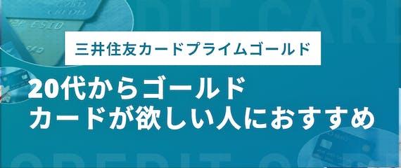 h2made_三井住友プライムゴールドカード