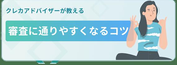 made_審査コツ