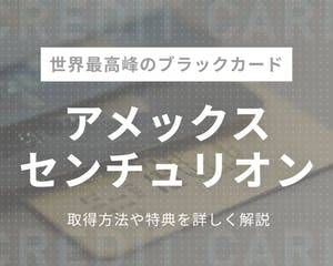 【限度額無し】アメックスのブラックカード「センチュリオン」の取得方法を解説