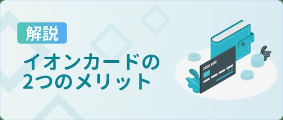made_イオンカード