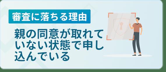 made_審査落ち理由学生親同意