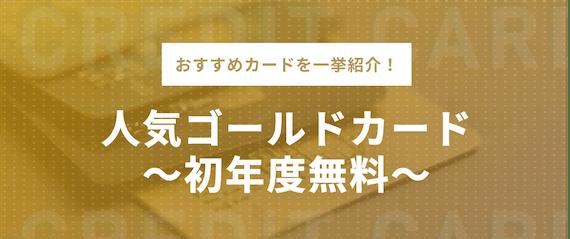 h2人気ゴールドカード(初年度無料)