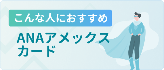 made_おすすめanaアメックスカード