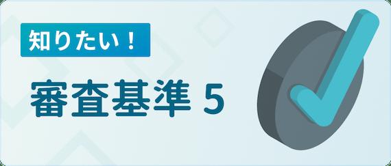 made_審査基準5