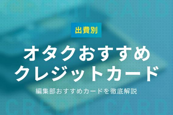 【出費別】オタクにおすすめのクレジットカード11選!もっと賢く・お得に推しを応援