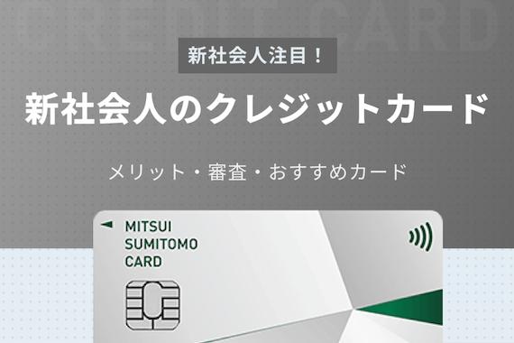 クレジットカード発行を検討している新社会人注目!| メリットや審査、おすすめカード