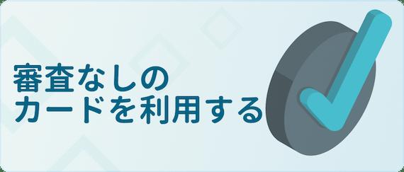 made_審査落ち対処法審査ない