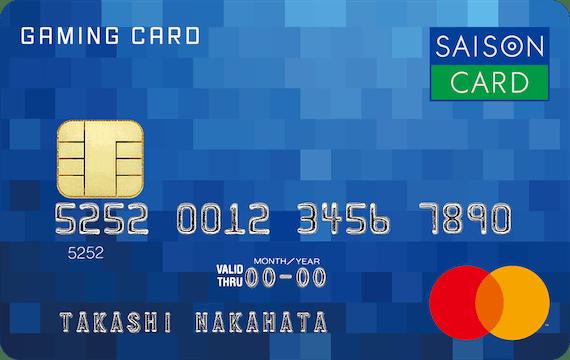 セゾンゲーミングカード
