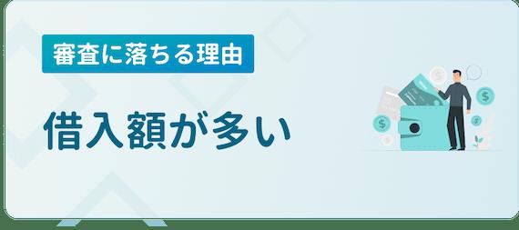 made_審査落ち