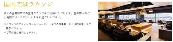 ieon_イオンラウンジ