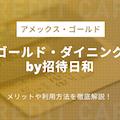 完全版|アメックスのお得なレストラン特典「ゴールド・ダイニングby招待日和」を解説