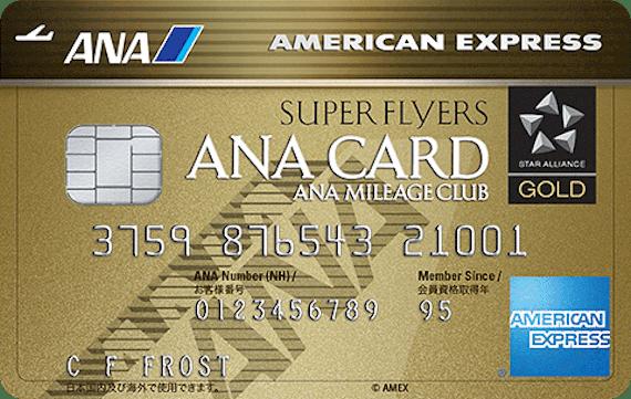 ana_ANAアメックスSFCゴールドカード