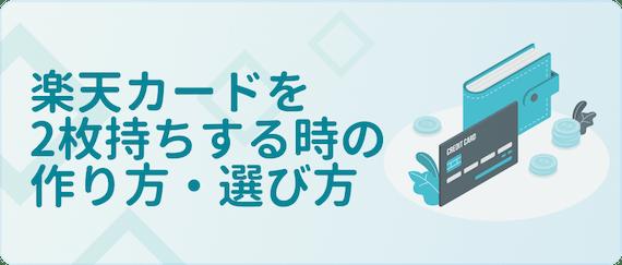 made_楽天カード2枚持ち作り方・選び方