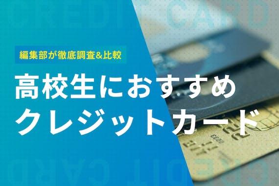 高校生でもクレジットカードが持ちたい!  作れるカードの詳細とおすすめ