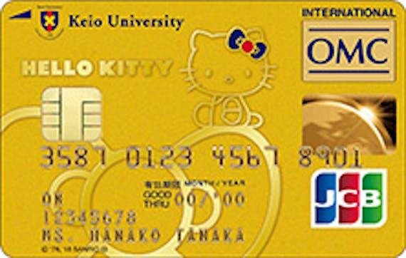 keio_慶應OMCGOLDカード
