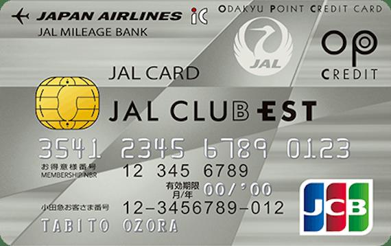 op_JALカード OPクレジット JAL CLUB EST(普通カード)