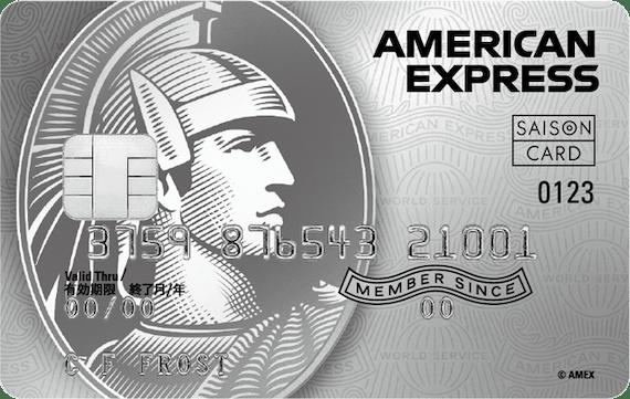 saison_セゾンプラチナ・アメリカン・エキスプレス・カード