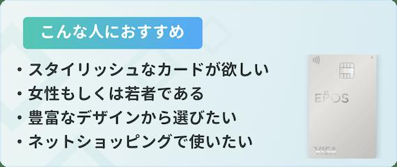 made_おすすめ エポスカード