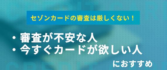 h2made_セゾン 審査