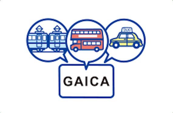 GAICA_公共交通機関