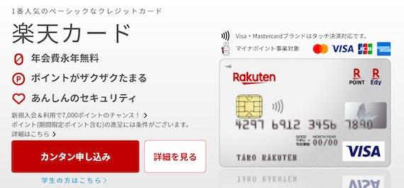 rakuten_楽天カード_HP画像