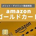 amazonゴールドカード4つのメリット徹底解説!プライム会員におすすめな理由