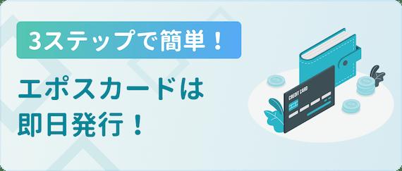 made_エポス即日発行