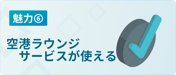 JCBゴールド エクステージ_魅力⑥