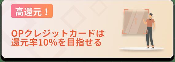 made_OPクレジットカード_還元
