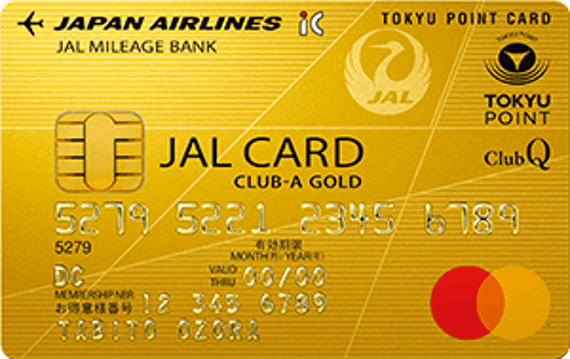 東急JALカード_CLUB-Aゴールドカード