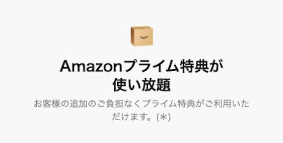 amazon_アマゾンカード_プライム特典