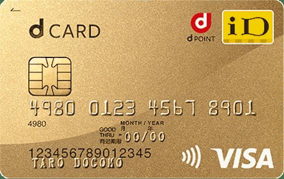 d_card_ゴールド