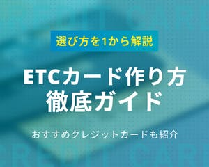 ETCカードの作り方徹底ガイド!おすすめのクレジットカードや選び方も紹介!