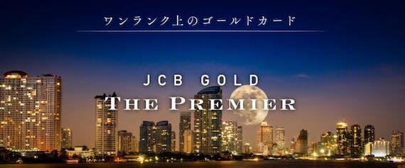 jcbgold_プレミア