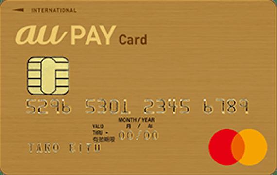 au_au pay カード_ゴールド